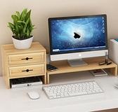 螢幕架 電腦顯示器屏增高架底座鍵盤置物整理桌面收納盒子托支抬加高TW【快速出貨八折下殺】