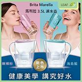 【新色-裸粉霧藍】Brita Marella 馬利拉 3.5L 濾水壺 (內附Maxtra Plus濾心) 健康美學 講究好水 口感升級