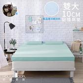 House Door 大和抗菌防螨10cm藍晶靈涼感記憶床墊贈毯-雙大水湖藍