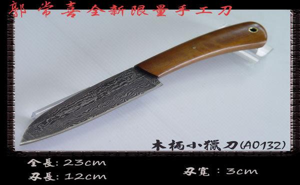 郭常喜與興達刀具--郭常喜限量手工刀品 鐵木小獵刀 (A0132) 外型小巧,方便攜帶。