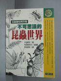 【書寶二手書T4/動植物_GDU】不可思議的昆蟲世界_矢島稔
