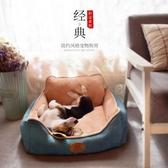 狗窩可拆洗四季通用泰迪寵物墊子中型犬冬天保暖