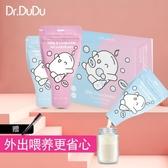 Dr.DuDu奶粉儲存袋分裝袋小號一次性奶粉盒外出便攜式奶粉袋36枚