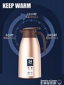保溫壺 合美樂保溫壺家用保溫水壺大容量保暖水壺小型不銹鋼熱水瓶暖瓶杯 【618 大促】