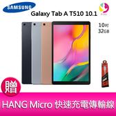 分期0利率 三星 SAMSUNG Galaxy Tab A T510 10.1 平板電腦(2019/WiFi 版) 贈『快速充電傳輸線*1』