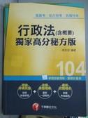 【書寶二手書T7/進修考試_XBT】行政法(含概要)獨家高分秘方版_林志忠