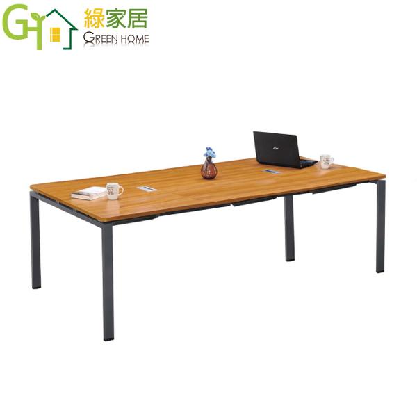 【綠家居】波登 現代8尺柚木紋會議桌