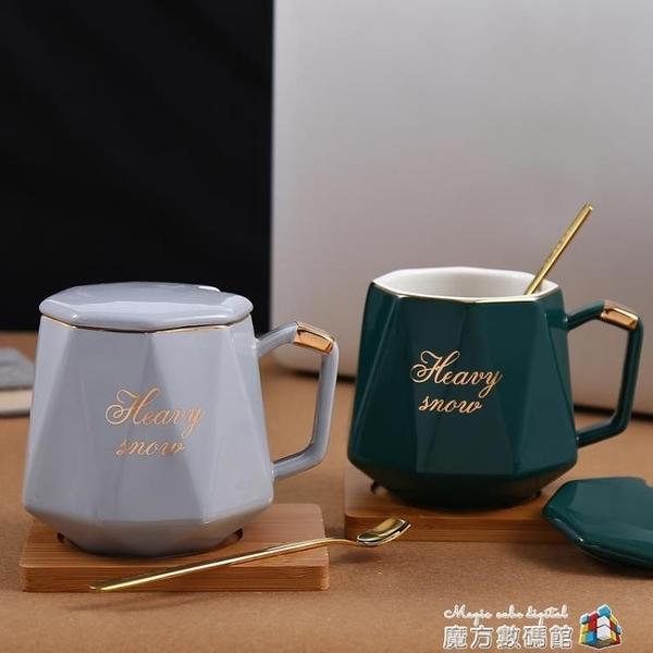 輕奢杯子北歐咖啡杯陶瓷創意個性潮流馬克杯帶蓋勺辦公室情侶水杯 魔方數碼