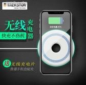 無線充電器 泰克思達W5 iphoneX無線充電器蘋果8/8plus三星s8安卓手機通用  【雙十二免運】