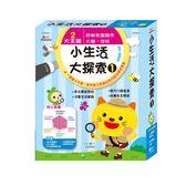 孩子的小生活大探索1 CG04001 世一 (購潮8)