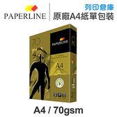 PAPERLINE GOLD 金牌多 影印紙A4 70g 單包裝