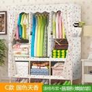 衣櫃櫃子簡易布大號實木布藝摺疊牛津布組裝雙人加固 NMS蘿莉小腳ㄚ