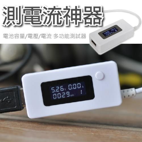 測電流神器 多功能USB電壓電流測試儀 手機/充電器/移動電源/電量監測/檢測器 支援QC 2.0/3.0
