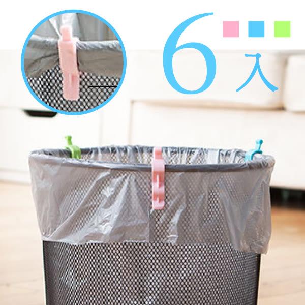 夾子 垃圾袋防滑夾(6入) 垃圾袋固定器 【KFS152】123ok