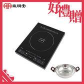 9/1前購買尚朋堂IH變頻觸控電磁爐SR-1666T再送湯鍋送完為止