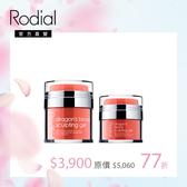 Rodial 龍血保濕組-買大送小(龍血保濕精華凝霜50ml+9ml)