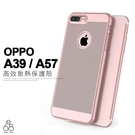 高效散熱 手機殼 OPPO A39 / A57 共用 5.2吋 硬殼 全包 超透氣 鏤空蜂窩 散熱殼 霧面 防指紋