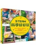 STEAM科學好好玩:史萊姆、襪子離心機、野餐墊相對論……隨手取得家中器材,體驗