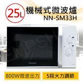 結帳價【國際牌Panasonic】25L機械式微波爐 NN-SM33H