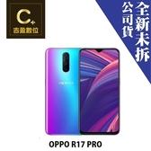 OPPO R17 PRO CPH1877 空機 6.4吋 板橋實體店面 【吉盈數位商城】