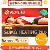 舒摩SUMO濕熱電毯熱敷墊 電熱毯4段控制型 YL-075 14x27吋+愛康介護+