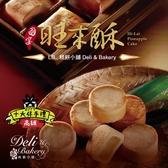 糕餅小舖 精選伴手禮~國宴旺來酥(禮盒/15粒裝)4盒組