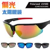 運動騎行眼鏡 抗UV 偏光鏡片 運動眼鏡 休閒運動 戶外眼鏡 台灣製造