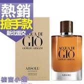 Giorgio Armani 極致寄情水男性淡香精 75ml Acqua Di Gio ABSOLU