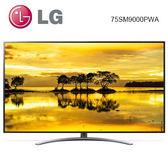 【贈北區精緻壁掛安裝】LG 樂金 75SM9000 75吋 IPS 4K 一奈米 聯網液晶電視 75SM9000PWA 公司貨