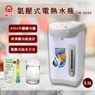 晶工牌 2.5L 氣壓式電熱水瓶 JK-3525 氣壓給水方式