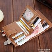 皮夾男短款豎式三摺疊拉錬多功能可放駕駛證加厚男士大容量卡包土 1995生活雜貨
