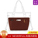 包中包適用于lv neverfull專屬內膽包購物袋內襯包整理撐型收納包 快速出貨
