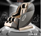 220Voliva/歐利華按摩椅家用全自動太空艙老人揉捏多功能全身按摩沙發QM   JSY時尚屋