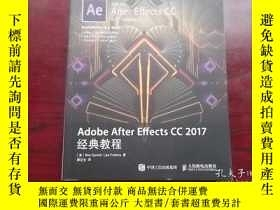 二手書博民逛書店Adobe罕見After Effects CC 2017經典教程