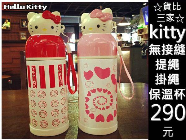 ☆貨比三家☆ 凱蒂貓 Hello Kitty 保溫杯 不鏽鋼 公仔保溫瓶 保溫水壺 真空保溫 無接縫 提繩 喝水杯