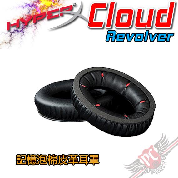 [ PC PARTY ] KINGSTON 金士頓 HyperX Cloud Revolver 記憶泡棉皮革耳罩