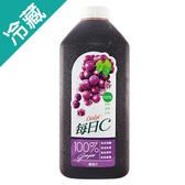 每日C100%葡萄汁1460ml【愛買冷藏】
