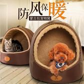狗窩封閉式狗狗冬季小狗貓咪寵物室內小型犬泰迪狗屋保暖冬天房子 數碼人生