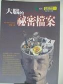 【書寶二手書T6/心理_HOU】大腦的祕密檔案_麗塔.卡特