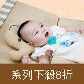 日本寶寶枕全面特價8折優惠