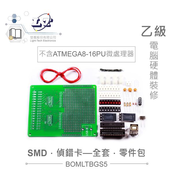『堃喬』乙級技術士技能檢定 電腦硬體裝修 偵錯卡SMD+DIP零件包 主控制焊接實驗板不含ATMEGA-16PU)