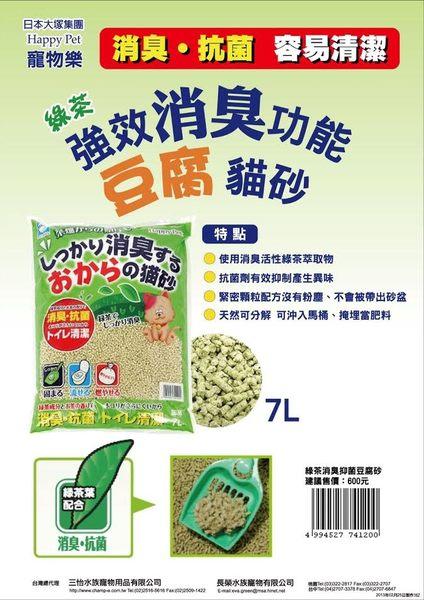 ★國際貓家★日本綠茶消臭抑菌豆腐砂-7L (超商取貨限購一包)