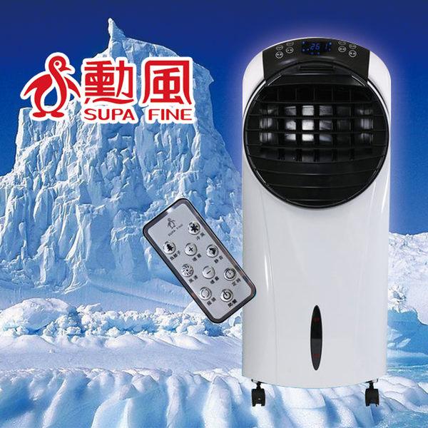 三代勳風冰風暴 移動式霧化水冷氣(HF-A910CM)+雙人循環水床 豪華組-負離子冷風噴霧霧化扇
