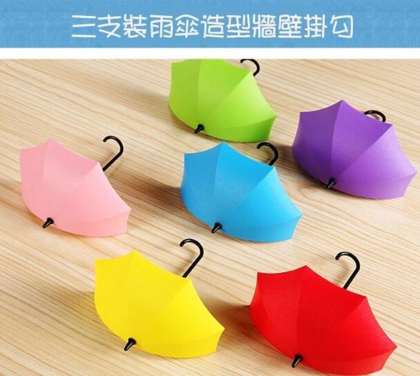 韓國多彩雨傘造型牆壁掛鉤 / 收納架置物架 (三支裝) 69元