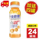 佳倍優 元氣高鈣配方 (減甜口味) 24...