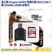 金士頓 Kingston MLPR2 附讀卡機 SDXC UHS-II 讀 300MB/s 256GB 記憶卡 256G
