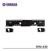 【24期0利率】YAMAHA 壁掛架 SPM-K30 公司貨