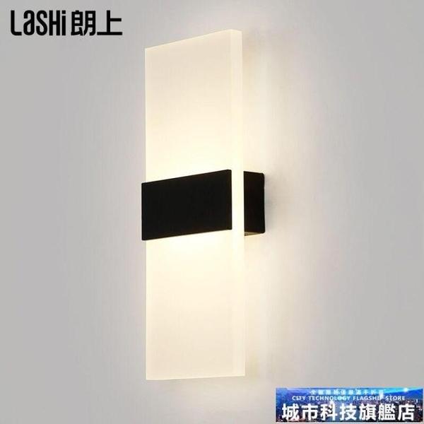 壁燈 壁燈客廳背景LED臥室走廊過道墻壁燈個性樓梯間燈簡約現代床頭燈 DF城市科技