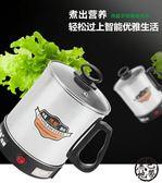 電鍋 不銹鋼旅行煮面鍋電熱杯加熱杯子學生 220V—交換禮物