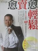【書寶二手書T7/行銷_FVC】愈賣愈輕鬆_黃志明